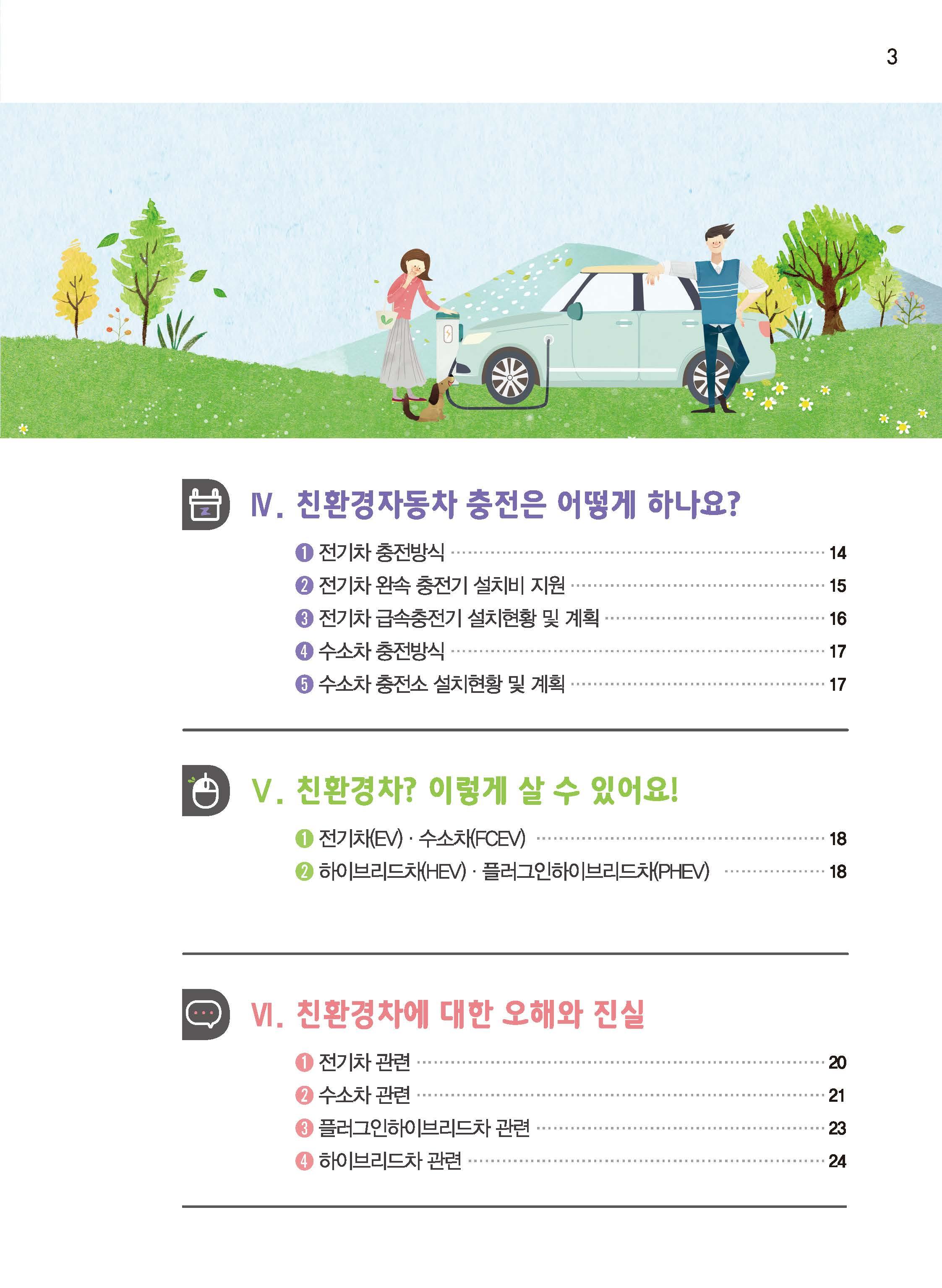 친환경자동차 구매가이드(Ver20170821)_페이지_03.jpg