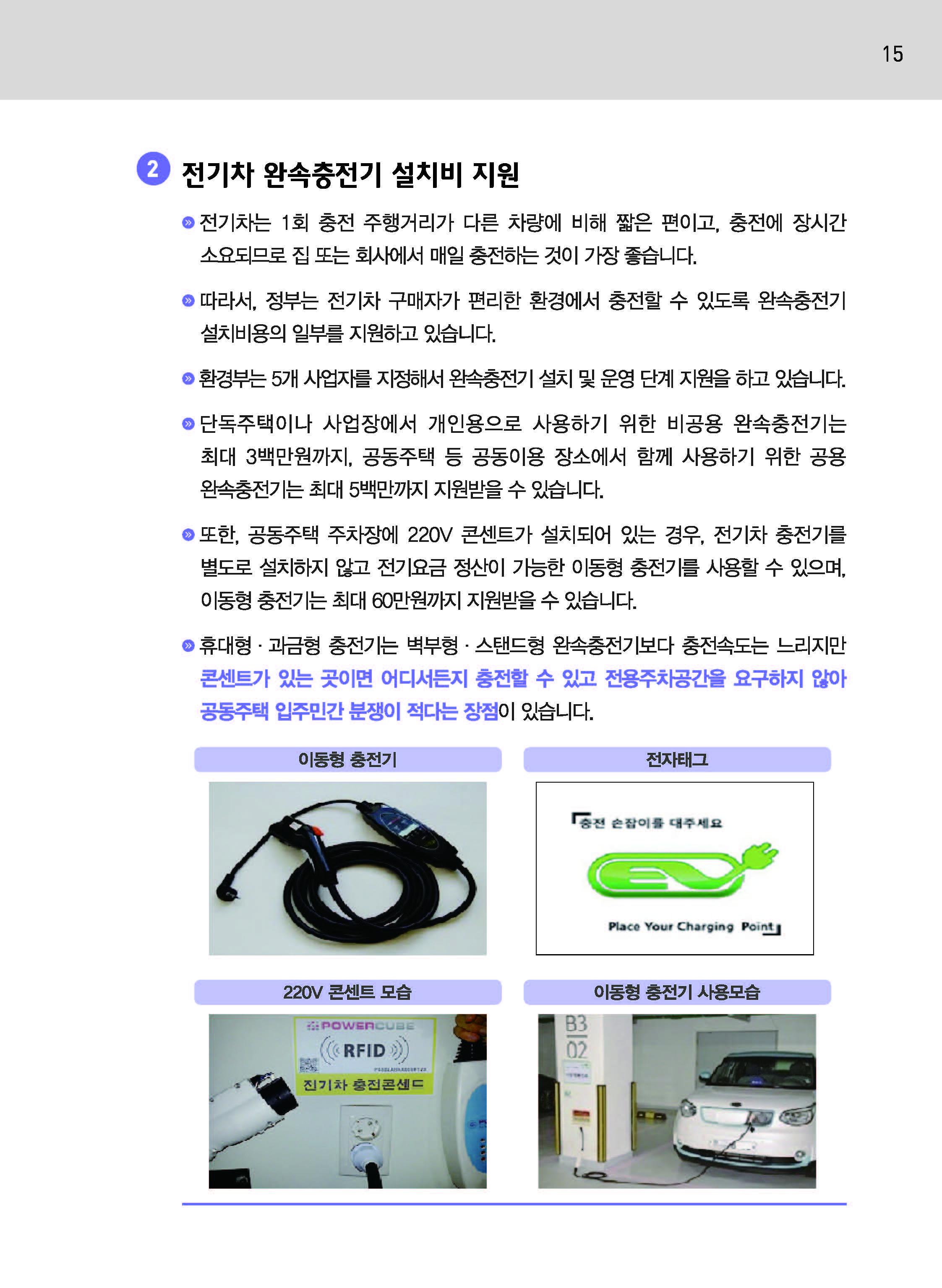 친환경자동차 구매가이드(Ver20170821)_페이지_15.jpg