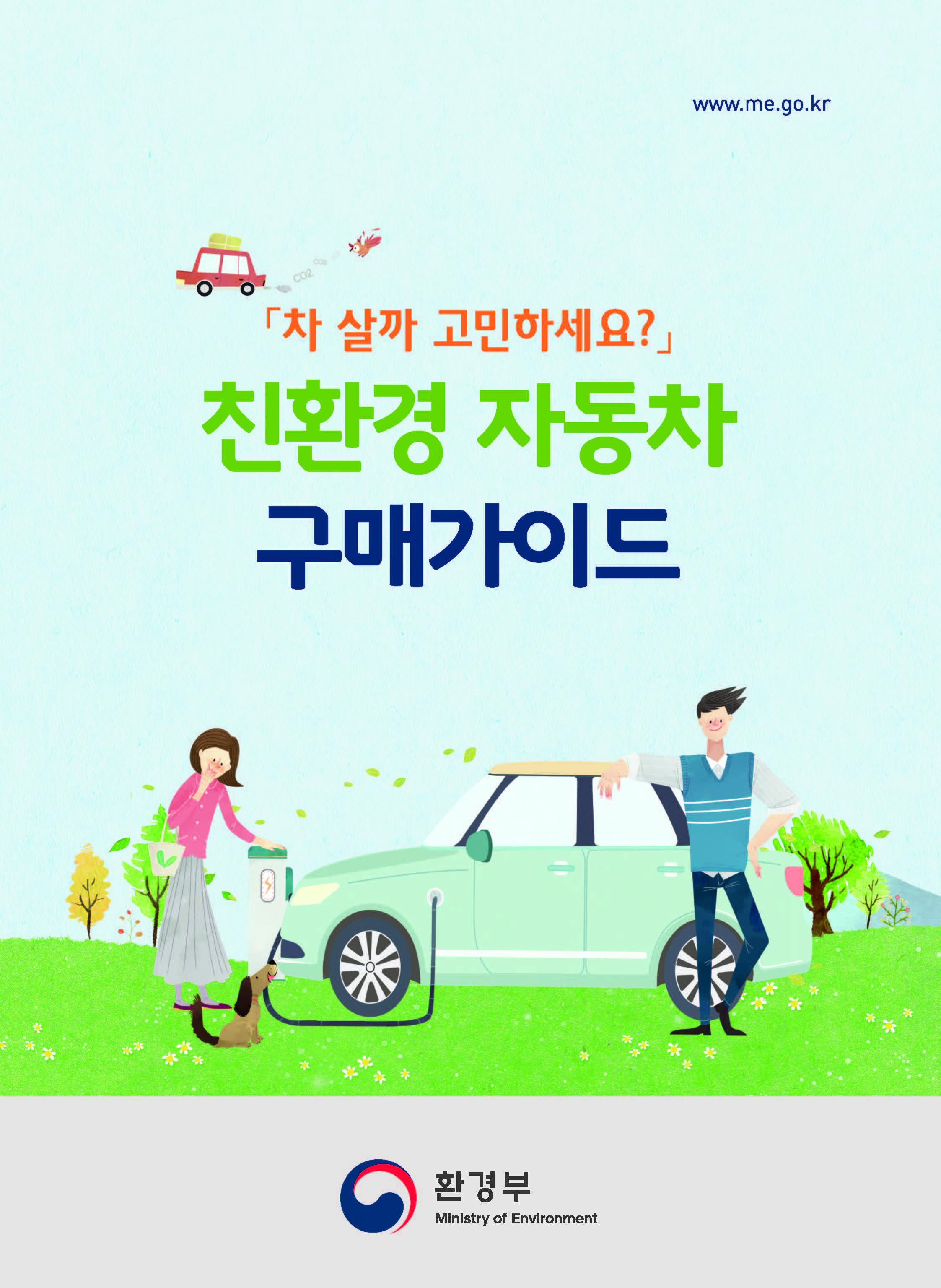 친환경자동차 구매가이드(Ver20170821)_페이지_01.jpg