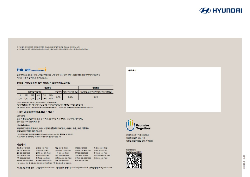 더뉴그랜드스타렉스 특장차 카탈로그 - 2018년 05월 -24.jpg