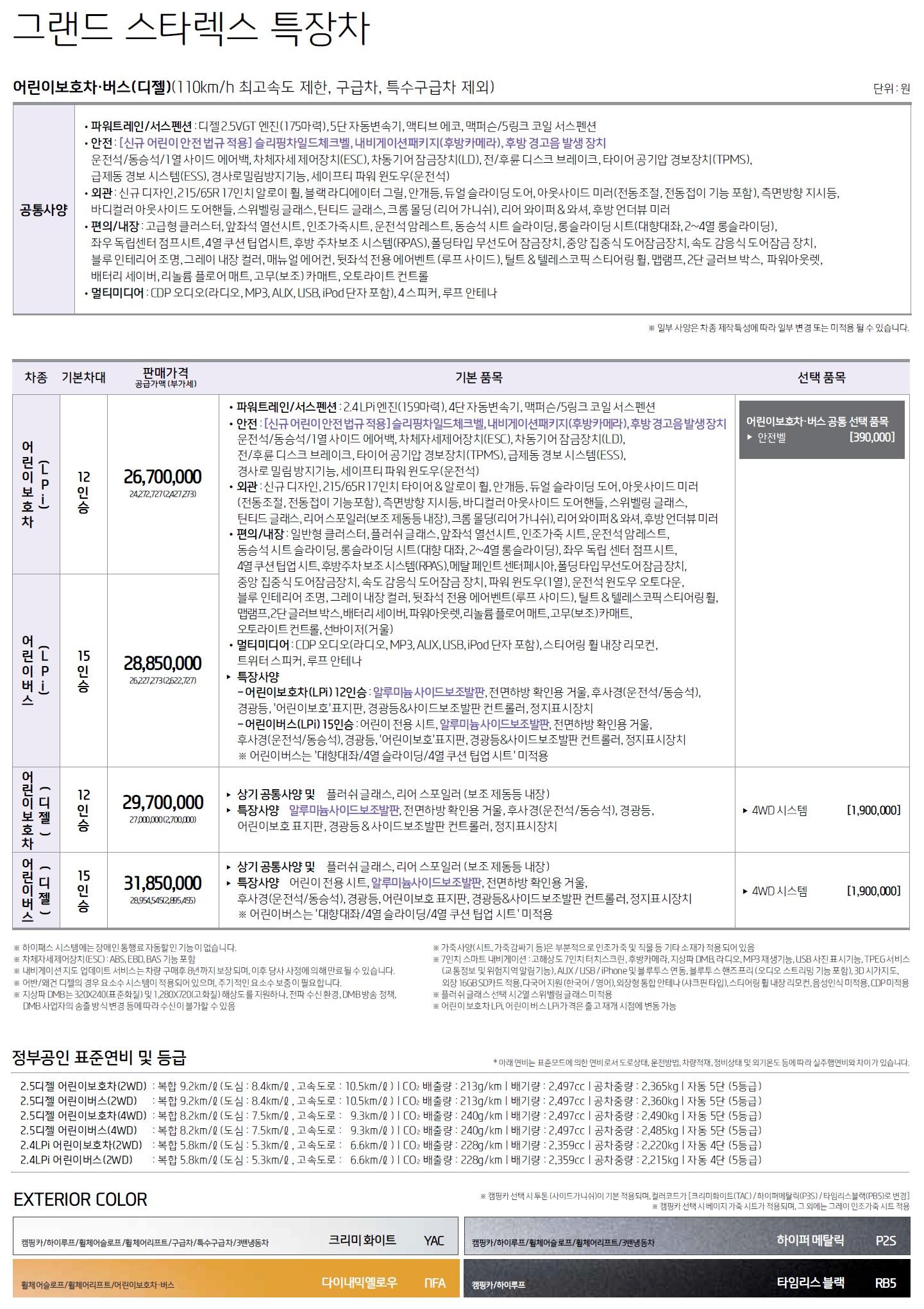그랜드스타렉스 특장차 가격표 - 2019년 04월 -3.jpg