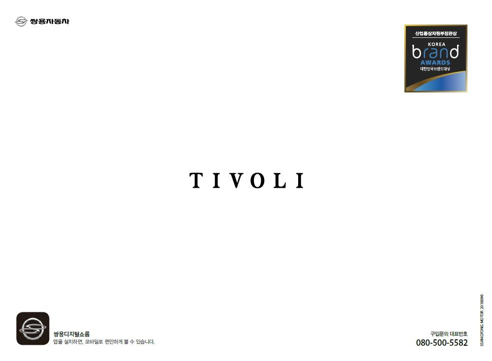 티볼리 2019년형 카탈로그 -24.jpg