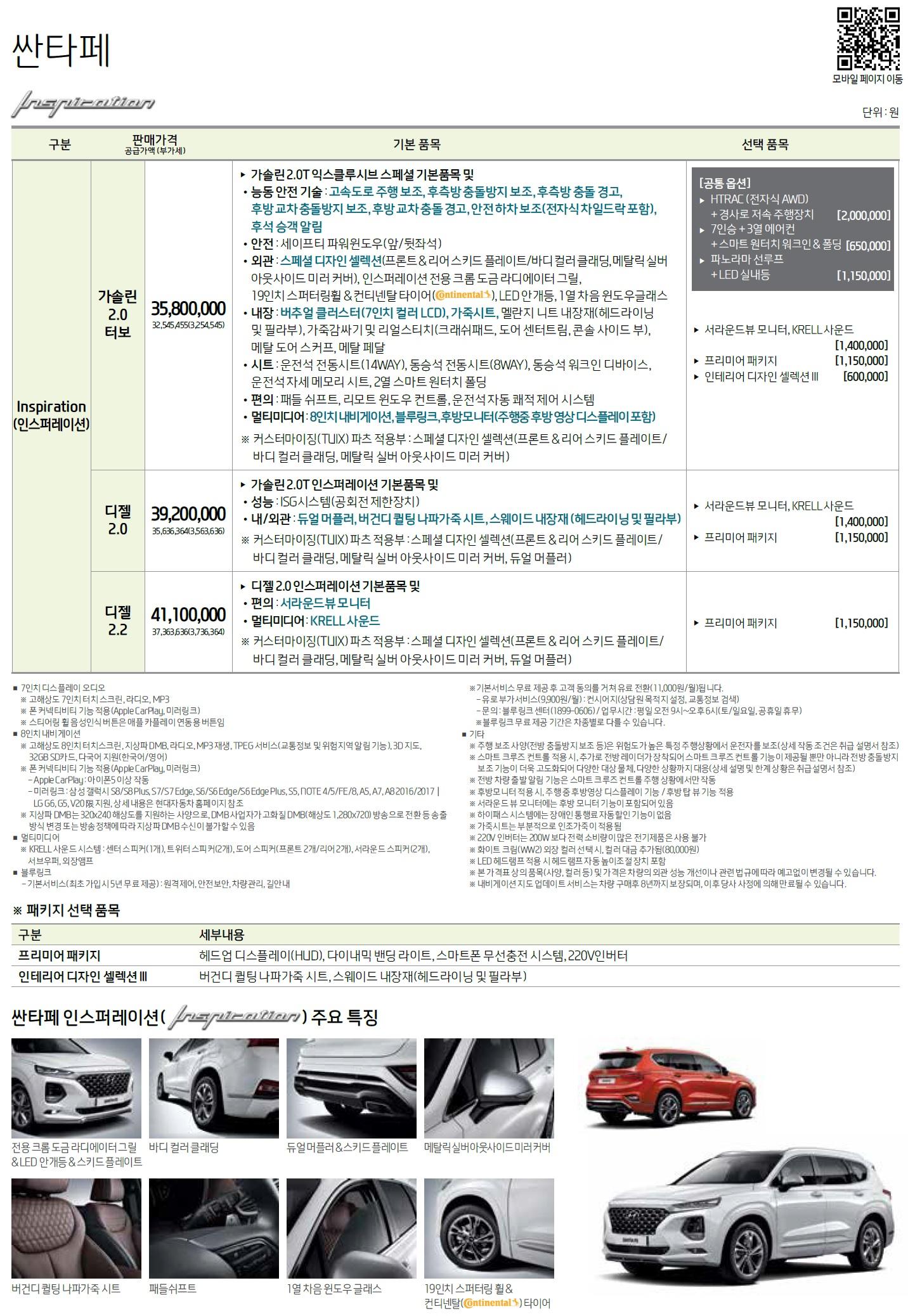 싼타페TM 가격표 - 2018년 06월 -3.jpg