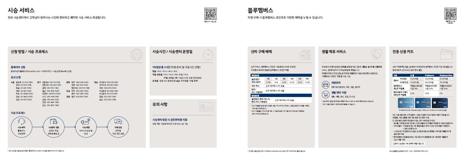싼타페TM 카탈로그 - 2018년 06월 -27.jpg