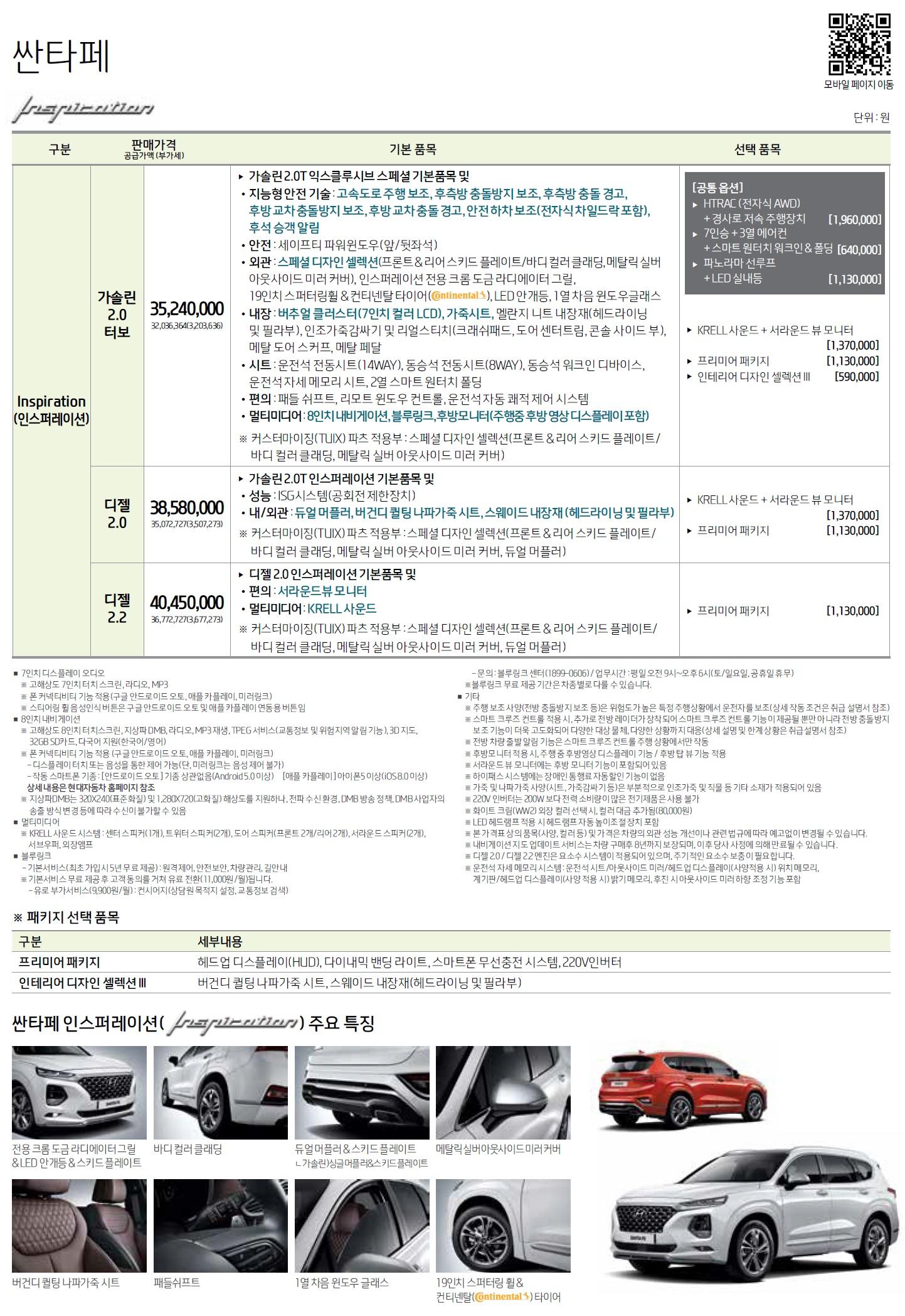 싼타페TM 가격표 - 2019년 01월 -3.jpg