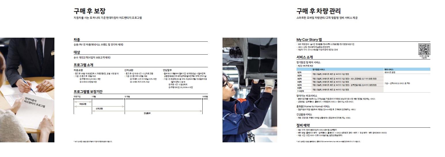 그랜저ig 카탈로그 - 2018년형(2017년 11월) -29.jpg