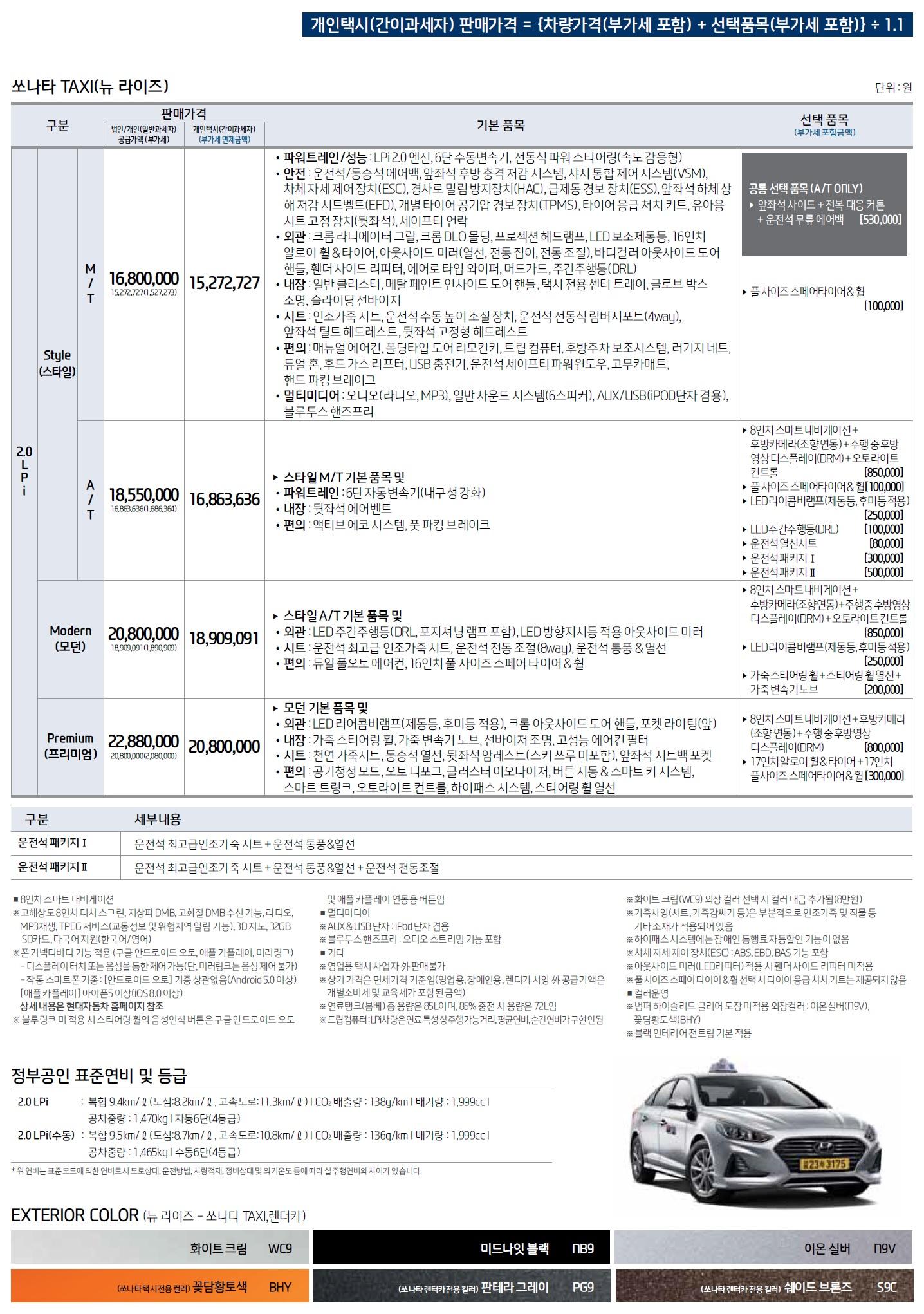 그랜저IG 가격표 - 2019년형 (2018년 10월) -6.jpg