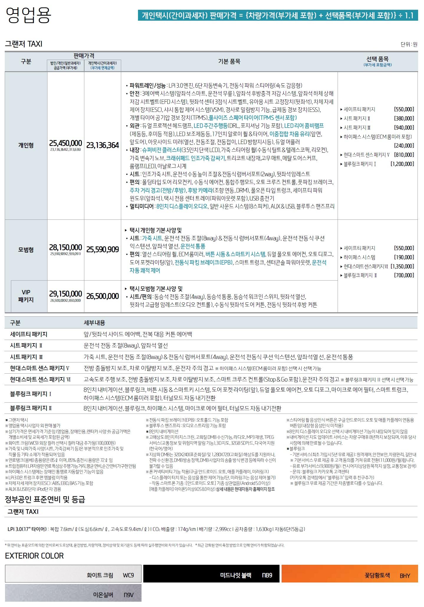 그랜저IG 가격표 - 2019년 06월 -7.jpg