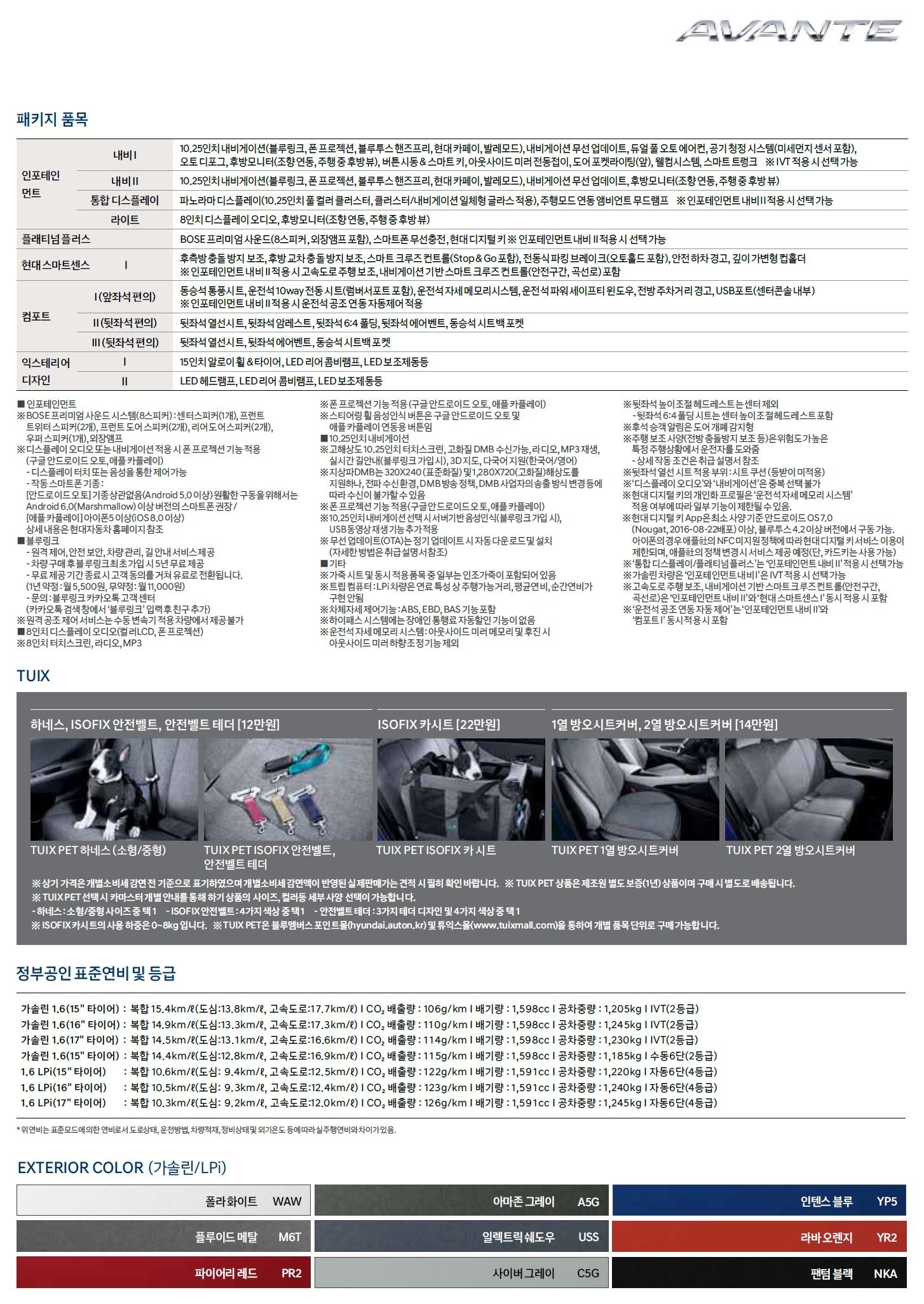 아반떼 가격표 - 2020년 04월 -2.jpg