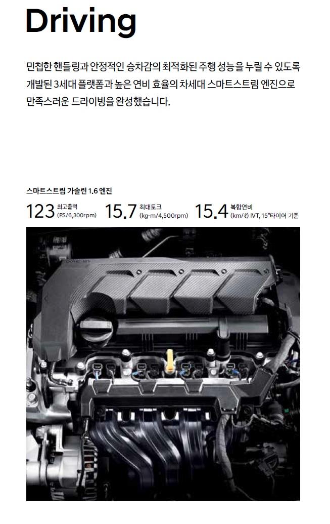 아반떼 카탈로그 - 2020년 04월 -14.jpg