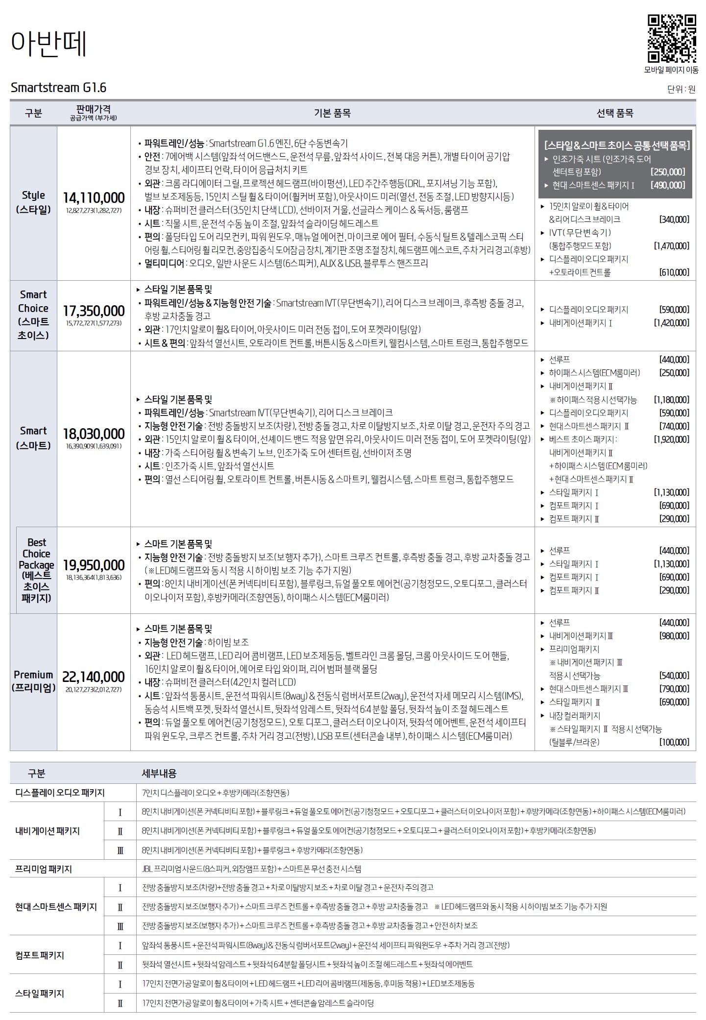 아반떼 가격표 - 2019년형 (2019년 05월) -1.jpg