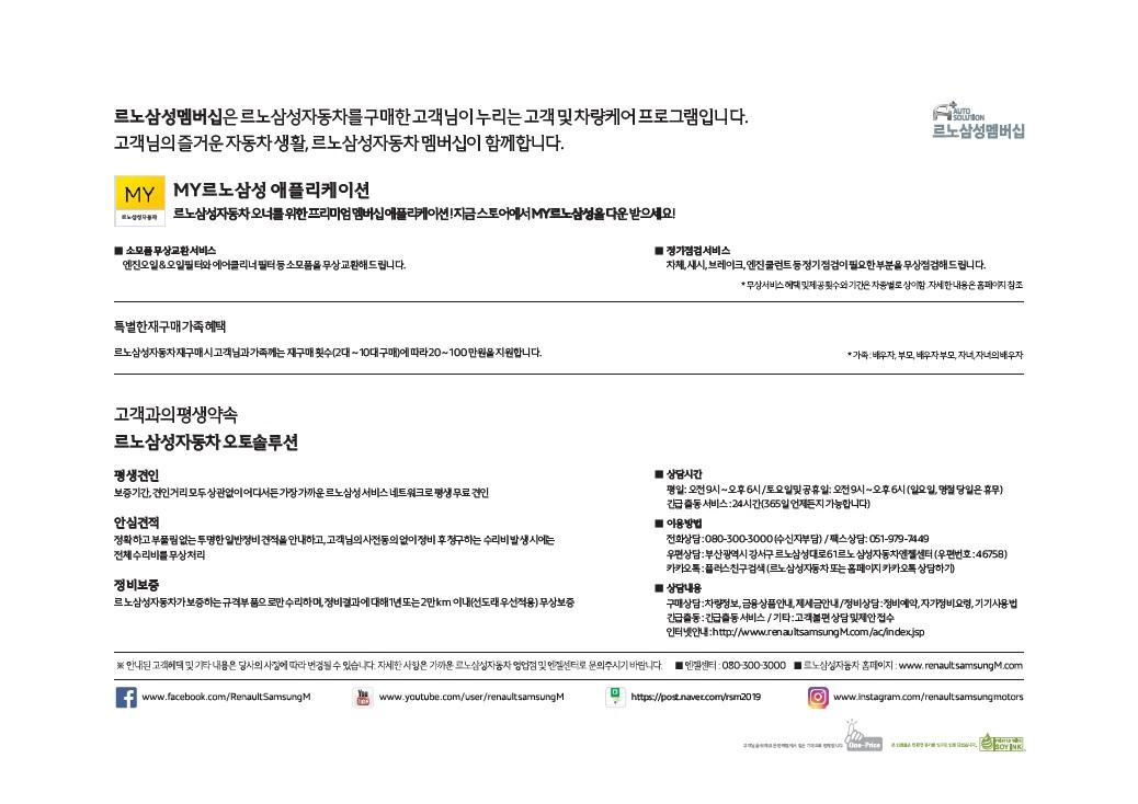 sm7 카탈로그 - 2019년 07월 -19.jpg