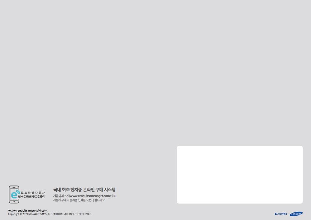 sm7 카탈로그 - 2019년 07월 -20.jpg