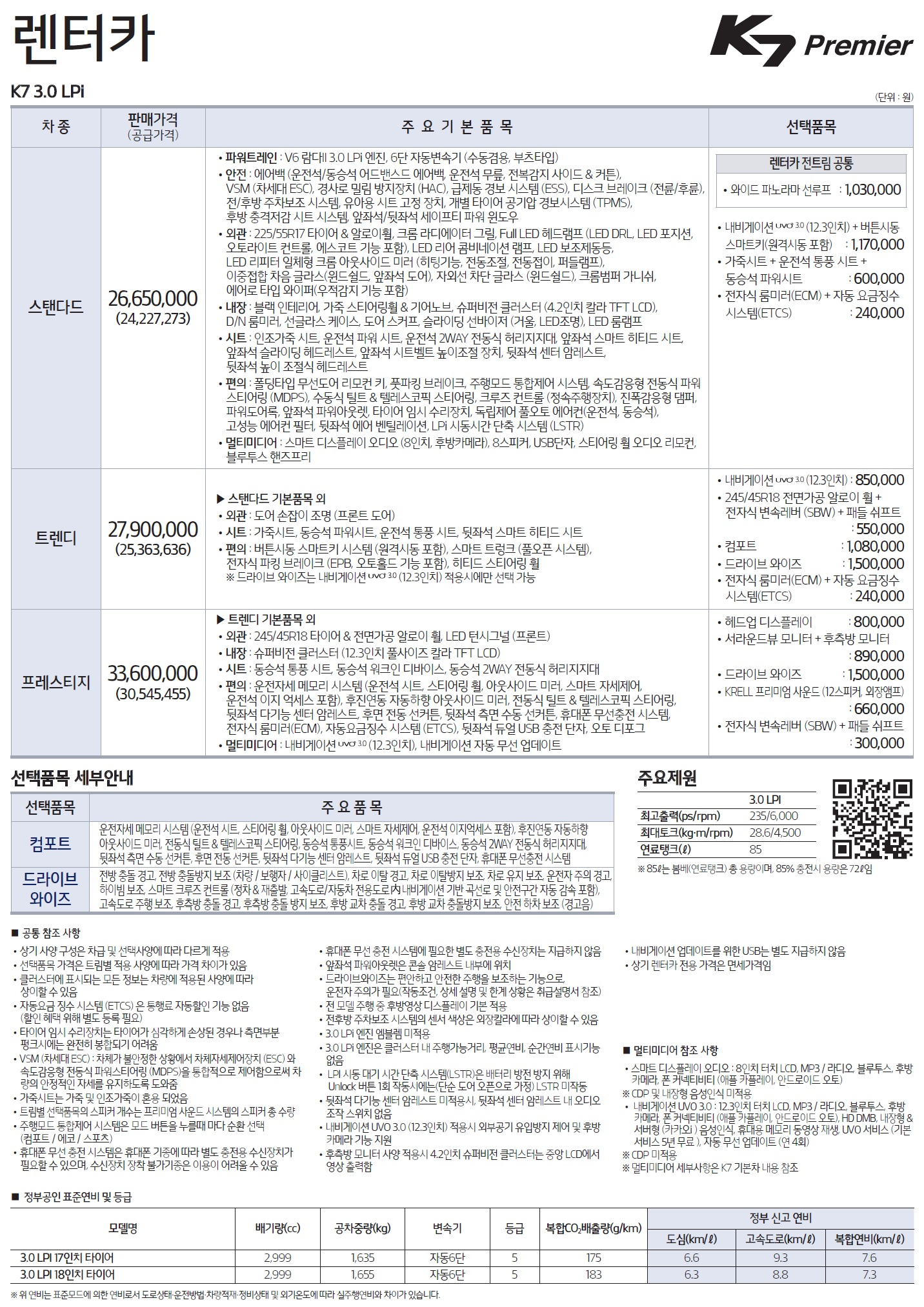 k7 가격표 - 2019년 06월 -5.jpg
