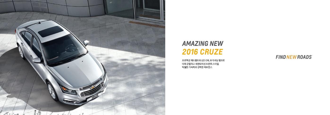 크루즈 카탈로그 2016년 03월 -2.jpg